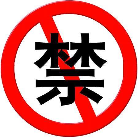 7月9日讯:又一地区全面禁止采砂--山东诸城