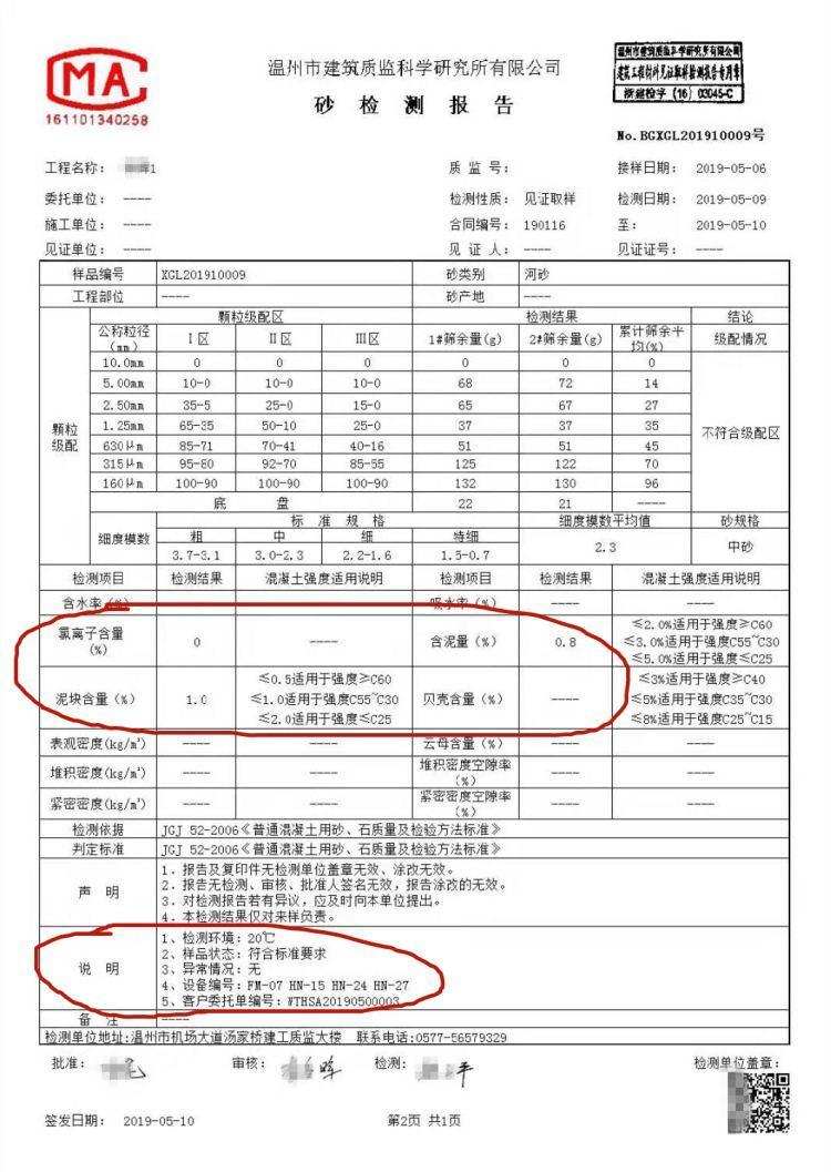 东北辽宁河沙自提价格一览表